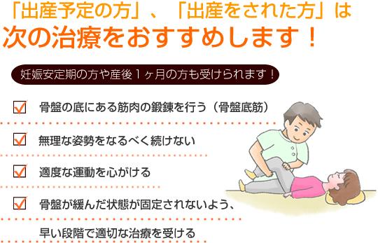 出産予定、出産をされた方にお勧めの施術。妊娠安定期の方や産後1ヶ月の方も受けられます